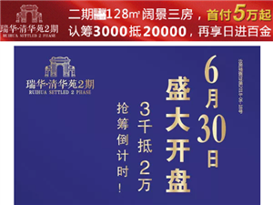 【瑞华・清华苑2期】载誉而归‖6月30日 耀世开盘!