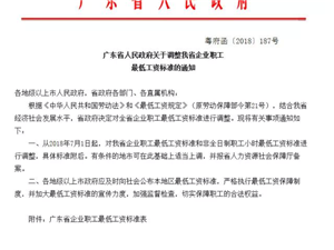 广东最低工资标准调整!没想到揭阳是这个数