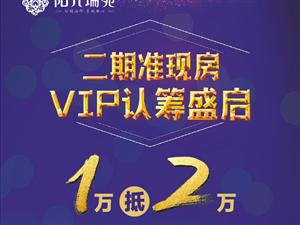 【阳光瑞苑】二期准现房,VIP认筹盛启