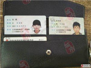 【招领启事】好心人捡到一个钱包,内有两张身份证等,速领!