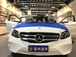 福州汽车隔音改装 福州道声奔驰E300L隔音改装俄罗斯StP