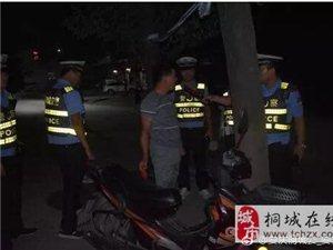 桐城交警大队持续查处酒驾、醉驾等严重违法行为!