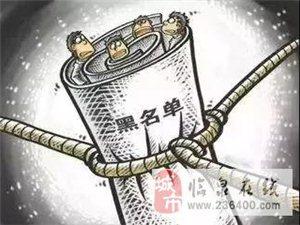 """临泉第七批56名""""老赖""""被曝光!看看可有你认识的?"""