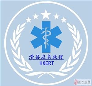 滑县应急救援队队员、志愿者招募……