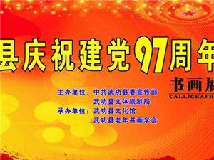 【书画展公告】武功县庆祝建党97周年书画展公告