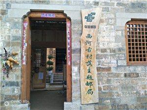 西河古村主题邮局火了,因为河南高考2018命题作文!