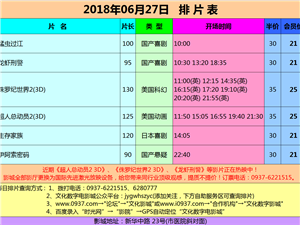 嘉峪�P文化�底钟俺�2018年06月27日排片表