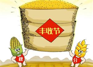 我国将每年农历秋分设立为【中国农民丰收节】
