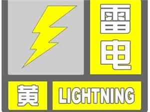 雷电黄色预警!雷暴大风+短时强降水来袭河南