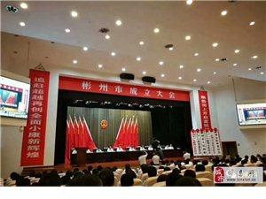 历史铭记今天,彬县撤县设市今日挂牌!彬州市正式成为陕西省第五个县级市!