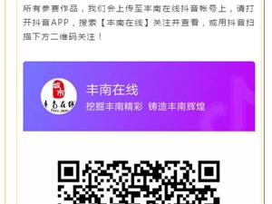 """澳门番摊游戏网址首届""""全民抖音大赛""""报名开启!报名你就火"""