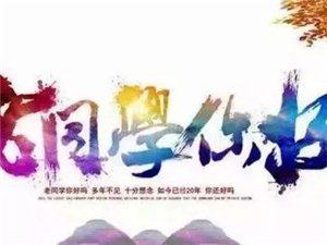 【我要青春不毕业】新宁县最难忘同学照微信评选活动开始啦!
