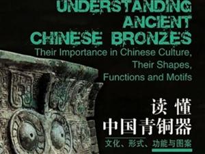 【青铜文化】开拓进取、传承创新的陕西周韵青铜文化(董社昌)