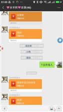 社群课程:永丰网说事――短信电话微信诈骗大揭秘