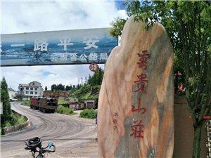 云贵川第五十六天 ,进入贵州(捷安特北街店)