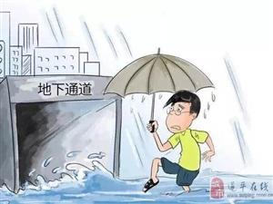提醒!雨季来临,遂平人请做好防汛……