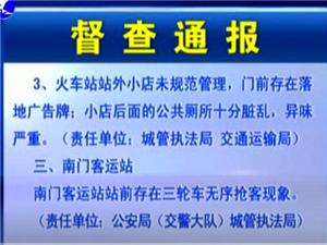 督查通报!桐城多个窗口单位被点名!