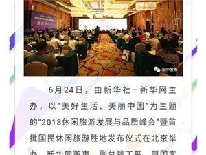 """我市""""中国最美油菜花海・汉中旅游文化节""""荣获""""2018中国最负盛名十大"""