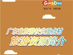 【旅游扶�重�c村旅游�Y源】欣堂村