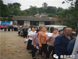 唐县卫计局组织开展健康扶贫义诊活动