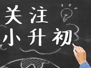唐县教育局关于2018年初中招生工作的通知