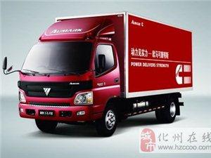 广州深圳珠三角回化州货车出租18123529935微信同号