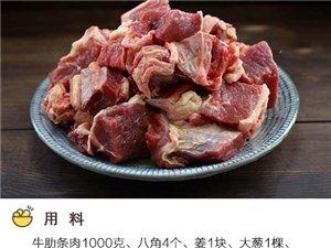 红烧牛肉这么做,肉软而不烂,很是入味!