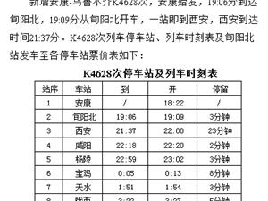 旬阳北站2018暑运列车开行情况7月1日起到8月31日至