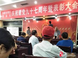 鲁家台社区党总支庆祝建党九十七周年暨表彰大会