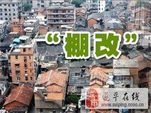 遂平县人民政府关于3个棚户区改造项目货币化安置工程实施方案的通知