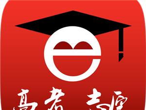 2018年高考志愿填�笾改�