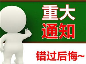 遂平县人民政府关于调整县城区行政区划和设立街道办事处的通知