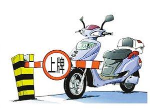 小电电要上牌了!郑州港区、荥阳、登封做试点