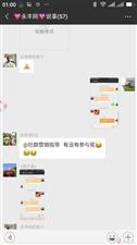 永丰网说事――传销大揭秘