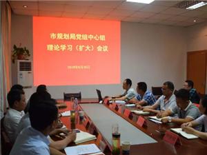 市规划局组织中心理论组学习 开展专题警示教育和大调研动员部署