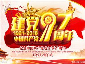 喜庆七.一建党节,阜城县城文艺演出接连不断!
