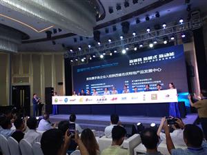 合阳县商务局 组织企业参加全省名优特产业高质量发展峰会