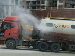 牙烟!化州平定一运输危险化学品罐车在加油站旁起火……