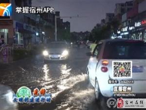 暴雨导致道路积水 市政部门加班排水