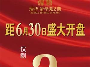 【瑞华·清华苑2期】盛大开盘倒计时2天!