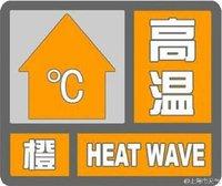 """40℃!高温橙色预警!保定开启""""高烧""""模式,这些事千万别干……"""