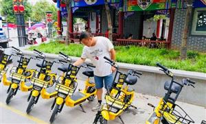 重磅!共享电单车空降内乡!新用户免费骑行!