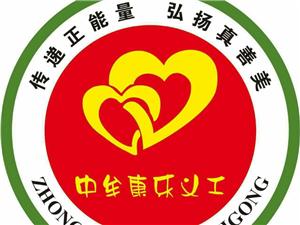 """""""倡文明�L尚,�涑鞘��U""""志愿活�诱心脊�告"""