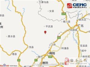 四川绵阳市平武县发生4.0级地震