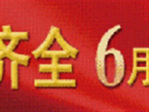 【瑞华·清华苑2期】五证齐全‖6月30日盛大开盘,开盘流程抢先看!
