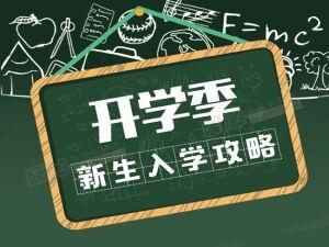2018年大邑县晋原街道,小学入学划片办法出炉啦!