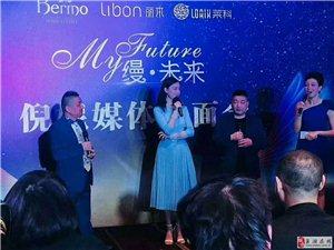 宝缦品牌代言人倪妮亲临2018年新品发布会
