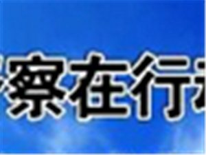 重庆环保督察在行动・忠县专题