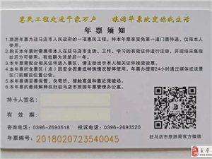 经常持旅游年票游玩的上蔡人注意!7月1日起老票停用,快去换新的!