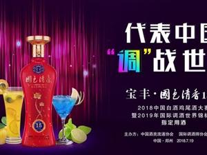 """新濠天地官网网站酒被选定为""""2018中国白酒鸡尾酒大赛""""指定用酒"""